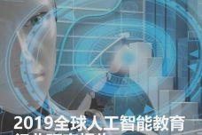 2019全球人工智能教育行业研究报告_000001.jpg