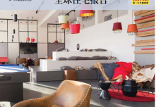 2019全球住宅报告_page_01.png