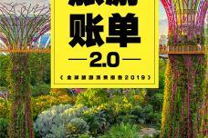 2019全球旅游消费报告_000001.jpg