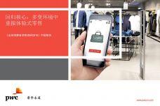 2019全球消费者洞察调研-中国报告_000001.jpg