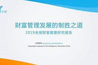 2019全球财富管理研究报告_000001.jpg