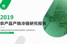 2019农产品产地冷链研究报告_page_01.png