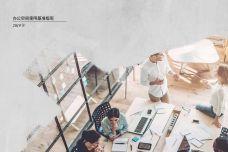 2019办公室使用基准数据_000001.jpg