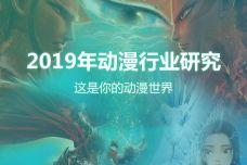 2019动漫行业研究_000001.jpg