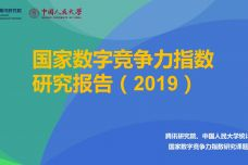 2019国家数字竞争力指数研究报告_000001.jpg