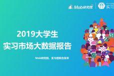 2019大学生实习市场大数据报告_000001.jpg