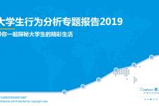 2019大学生行为分析专题报告_page_01.png