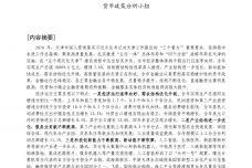 2019天津市金融运行报告_000001.jpg