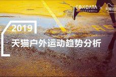 2019天猫户外运动趋势分析_000001.jpg