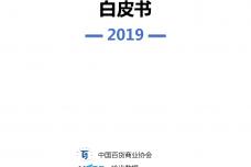 2019存量会员运营白皮书_000001.png