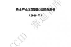 2019安全产业示范园区创建白皮书_page_01.png