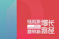 2019家居行业数字营销趋势报告_000001.jpg