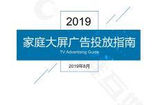 2019家庭大屏广告投放指南_000001.jpg