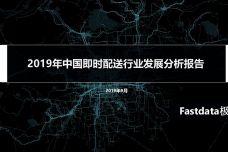 2019年上半年中国即时配送行业发展分析报告_000001.jpg