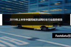 2019年上半年中国同城货运网约车_000001.jpg