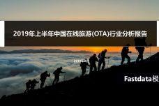 2019年上半年中国在线旅游OTA行业分析报告_000001.jpg