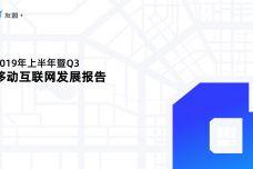 2019年上半年暨Q3移动互联网发展报告_000001.jpg