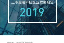 2019年上市金融科技企业发展报告_000001.jpg