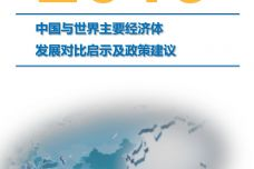 2019年中国与世界主要经济体发展对比启示及政策建议_000001.jpg