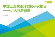 2019年中国云游戏市场案例研究报告—小沃畅游案例_000001.jpg