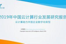 2019年中国云计算行业发展研究报告_000001.jpg