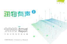 2019年中国互联网发展全瞻_000001.jpg