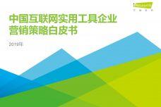 2019年中国互联网实用工具企业营销策略白皮书_000001.jpg