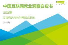 2019年中国互联网就业洞察白皮书(企业篇)_000001.jpg