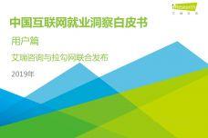 2019年中国互联网就业洞察白皮书(用户篇)_000001.jpg