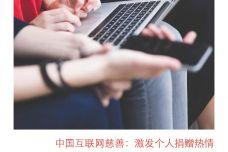 2019年中国互联网慈善报告_000001.jpg