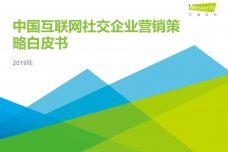 2019年中国互联网社交企业营销策略白皮书_000001.jpg