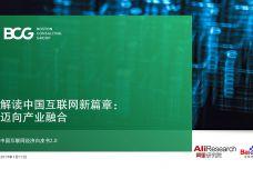 2019年中国互联网经济白皮书-2.0_000001.jpg
