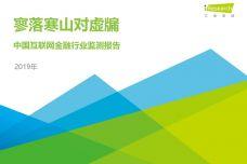 2019年中国互联网金融行业监测报告_000001.jpg