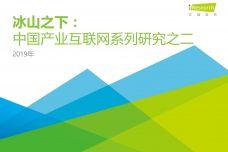 2019年中国产业互联网报告系列研究之二_000001.jpg
