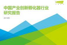 2019年中国产业创新孵化器行业报告_000001.jpg