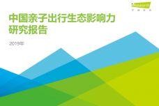 2019年中国亲子出行生态影响力研究报告_000001.jpg