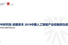 2019年中国人工智能产业投融资白皮书_page_01.png