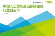 2019年中国人工智能基础数据服务白皮书_000001.jpg