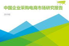 2019年中国企业采购电商市场研究报告_000001.jpg