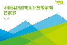 2019年中国休闲游戏企业营销策略白皮书_000001.jpg