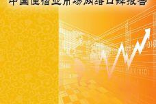 2019年中国住宿业市场网络口碑报告_000001.jpg