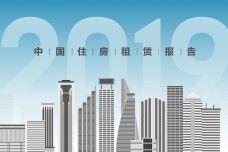2019年中国住房租赁报告_000001.jpg