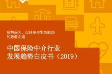 2019年中国保险中介行业发展趋势白皮书_000001.jpg