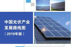 2019年中国光伏产业发展路线图1_000001.jpg