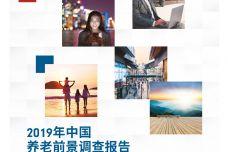 2019年中国养老前景调查报告_000001.jpg