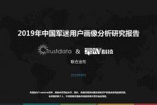 2019年中国军迷用户画像分析研究报告_000001.jpg