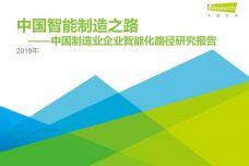 2019年中国制造业企业智能化路径研究报告_000001.jpg