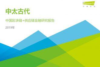 2019年中国区块链供应链金融研究报告_000001.jpg