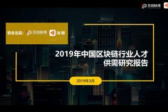 2019年中国区块链行业人才供需研究报告_000001.jpg
