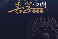 2019年中国区域数字学习指数报告_000001.jpg